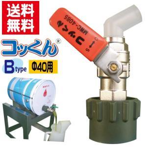 ワンタッチ給油栓「コッくん」Bタイプ MWC-40BS(口径φ40用) cokkun
