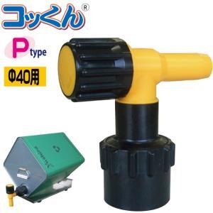 ワンタッチ給油栓「コッくん」Pタイプ MWC−40P(口金φ40用) cokkun