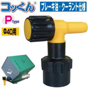 ワンタッチ給油栓「コッくん」Pタイプ MWC-40P ブレーキ油・クーラント仕様 cokkun