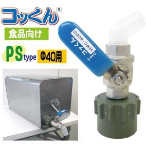 ワンタッチ給油栓「コッくん」PSタイプ(食品用) MWC-40PS(口径φ40用) cokkun