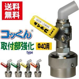 コッくん 取付部強化タイプ MWC-40S cokkun