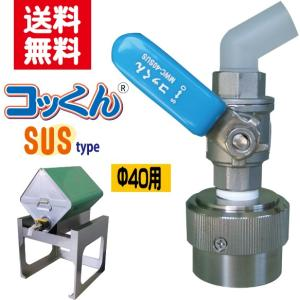 ワンタッチ給油栓コッくんSUSタイプ MWC-40SUS (口金φ40用) cokkun