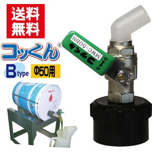 ワンタッチ給油栓「コッくん」Bタイプ  MWC-50BS(口金φ50用) cokkun