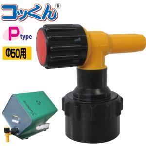 ワンタッチ給油栓「コッくん」Pタイプ MWC-50P   (口金φ50用) cokkun