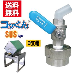 ワンタッチ給油栓コッくんSUSタイプ MWC-50SUS (口金φ50用) cokkun