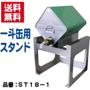 一斗缶スタンド ステンレス製 ST-18 cokkun