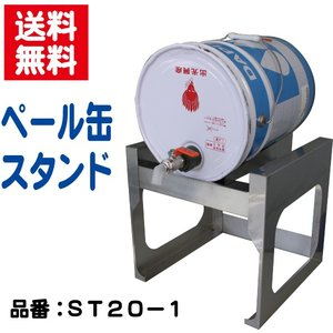 ペール缶スタンド ステンレス製 ST20-1 cokkun