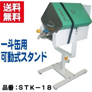 一斗缶用可動式スタンド STK-18 cokkun