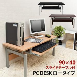 パソコンデスク ロータイプ 幅90cm スライドテーブル付 ブラック ナチュラル ウォールナットの写真