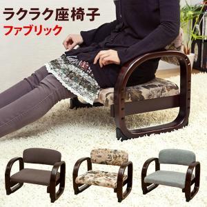 らくらく座椅子 正座椅子 背もたれ 高座椅子 玄関イス 思いやり座敷いす