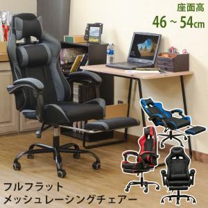 フルフラット メッシュレーシングチェア ゲーミングチェア オフィスチェア 合皮シート 椅子