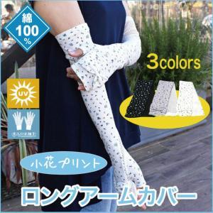 【10%offクーポン】手袋 UVカット アームカバー 紫外線対策 メッシュ 花柄 ロンググローブ クリックポストで全国一律送料無料 キャッシュレス5%還元 fd23825の画像