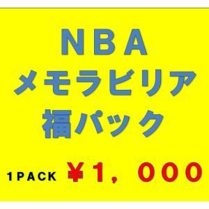 NBA メモラビリア福パック メモラビリアカード5枚入り!!|coletre
