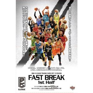 【予約】未開封ボックス BBM×B.LEAGUE TRADING CARDS 2017-18 SEASON FAST BREAK 1st Half(1月中旬発売予定)|coletre
