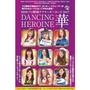 未開封ボックス 2017 BBM プロ野球チアリーダーカード DANCING HEROINE -華-|coletre