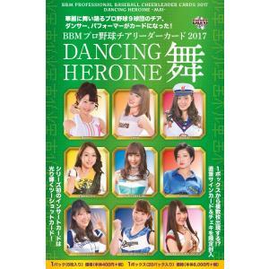 未開封ボックス 2017 BBM プロ野球チアリーダーカード DANCING HEROINE -舞-|coletre