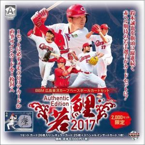 未開封ボックス 2017 BBM広島東洋カープベースボールカードセット Authentic Edition 若鯉|coletre