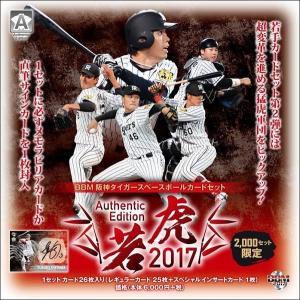 未開封ボックス 2017 BBM阪神タイガースベースボールカードセット Authentic Edition 若虎|coletre