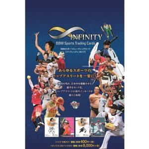 未開封ボックス 2017 BBM スポーツトレーディングカード インフィニティ INFINITY|coletre