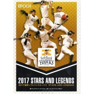 未開封ボックス 2017 EPOCH 福岡ソフトバンク STARS & LEGENDS|coletre
