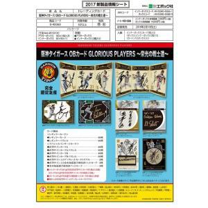 未開封ボックス 2017 EPOCH 阪神タイガース OBカード GLORIOUS PLAYERS 〜栄光の戦士達〜|coletre