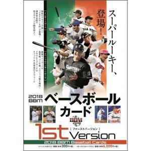 【予約】 未開封ボックス 2018 BBM ベースボールカード1stバージョン (4月上旬発売予定) coletre