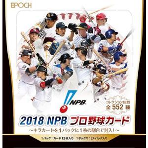 未開封ボックス 2018 EPOCH NPB プロ野球カード coletre