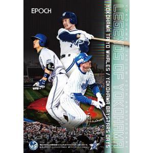 未開封ボックス 2018 EPOCH 横浜スタジアム40周年記念 レジェンド・オブ・ヨコハマ coletre
