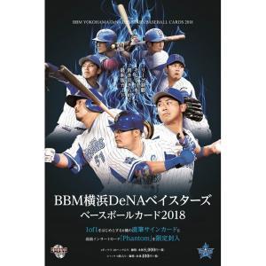 未開封ボックス 2018 BBM 横浜DeNAベイスターズ coletre