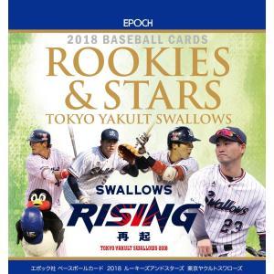 未開封ボックス 2018 EPOCH ROOKIES & STARS 東京ヤクルトスワローズ coletre