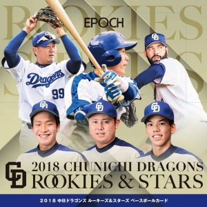未開封ボックス 2018 EPOCH ROOKIES & STARS 中日ドラゴンズ coletre