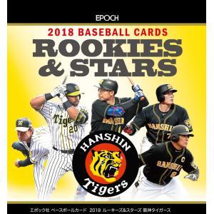 未開封ボックス 2018 EPOCH ROOKIES & STARS 阪神タイガース coletre