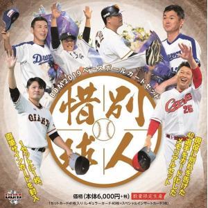【予約】 未開封ボックス 2019 BBM ベースボールカードセット 惜別球人 (2月上旬発売予定) coletre