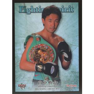 山中慎介 2016 ボクシング The Champ III Fighting Spirit レギュラ...
