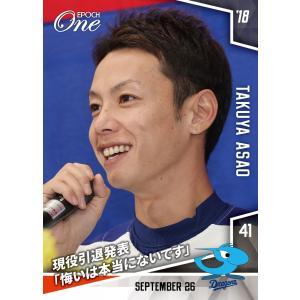 浅尾拓也/中日 2018 EPOCH ONE 現役引退発表「悔いは本当にないです」(18.9.26) coletre