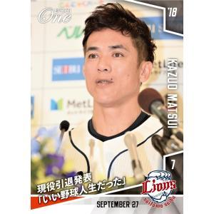 松井稼頭央/西武 2018 EPOCH ONE 現役引退発表「いい野球人生だった」(18.9.27) coletre