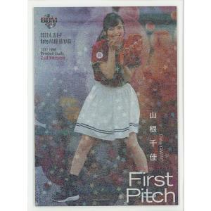山根千佳 2017 BBM2nd First Pitch 始球式パラレル 14/50