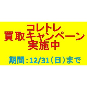 ◆コレトレ買取キャンペーン実施中!!(2017年12月31日お問い合わせまで)|coletre