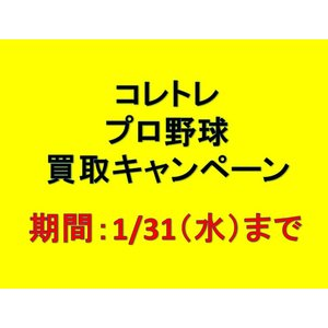 ◆コレトレプロ野球買取キャンペーン実施中!!(2018年1月31日お問い合わせまで)|coletre