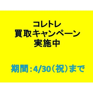 ◆コレトレ買取キャンペーン実施中!!(2018年4月30日お問い合わせまで)|coletre