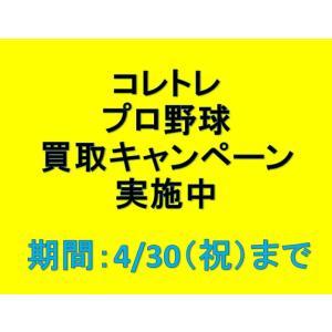 ◆コレトレプロ野球買取キャンペーン実施中!!(2018年4月30日お問い合わせまで)|coletre