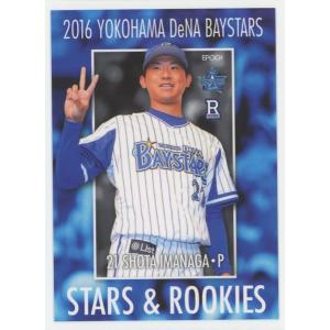 今永昇太 2016 EPOCH 横浜DeNA STARS & ROOKIES レギュラーカー...