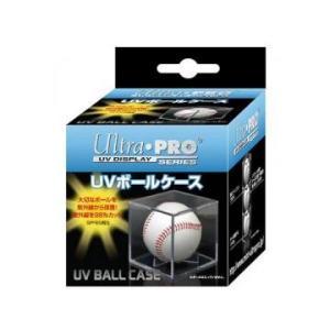UVボールケース ベースボール保存用ケース日本語パッケージ|coletre