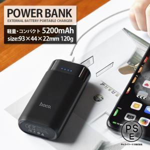 モバイルバッテリー hoco. 5200mAh iPhone 2回 スマホバッテリー PSEマーク ケーブル USBケーブル microusb xperia アイホン|collaborn-plus