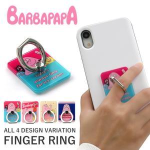 ■ BARBAPAPA バーバパパ 素材:プラスチック(ポリカーボネート) / 亜鉛合金  ■スマー...