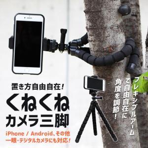 対応機種 横幅80mmまでのスマートフォンに対応  三脚の全長:約20cm  製品説明 くねくねカメ...
