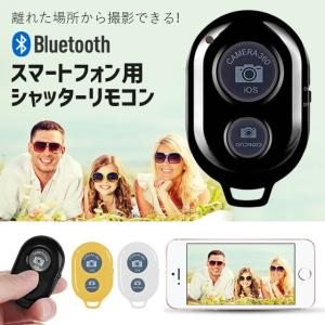シャッター リモコン スマホ Bluetooth リモコンシャッター セルカ棒