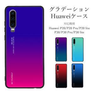 スマホケース HuaweiP20/P30/P20lite/P30lite/P20Pro/P30Pro ファーウェイ グラデーション ガラスケース シンプル|collaborn-plus
