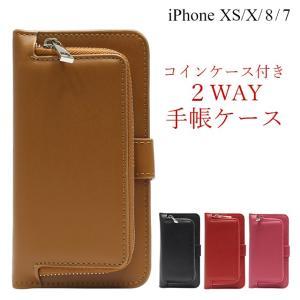 対応機種: iPhoneXS / iPhoneX / iPhone8 / iPhone7  ■ ケー...