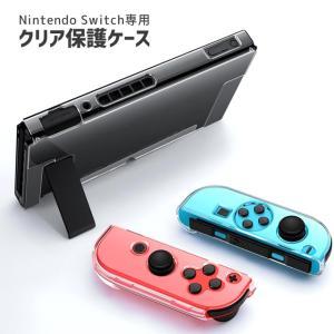 任天堂 Switch アクセサリー ケース 任天堂スイッチ nintendo switch ニンテンドースイッチ クリアケース 透明 全面保護 ハード|collaborn-plus